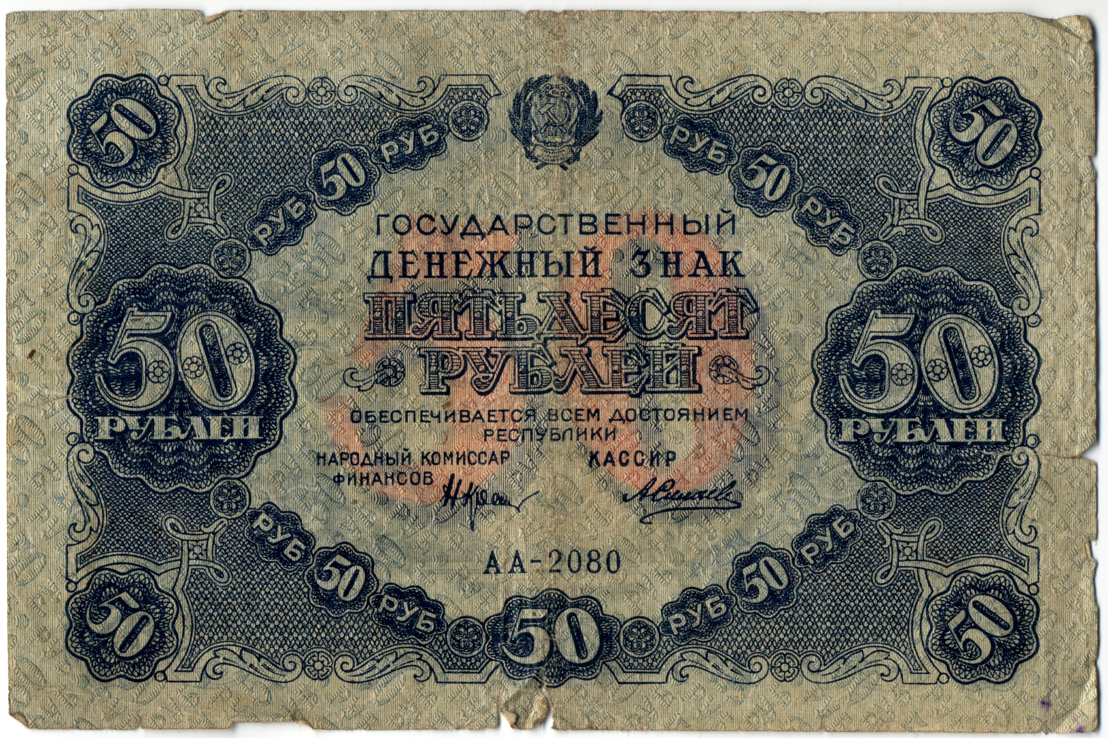 http://www.ludios.org/ivank/photos/Banknotes%20-%20Russia/49-A.jpg